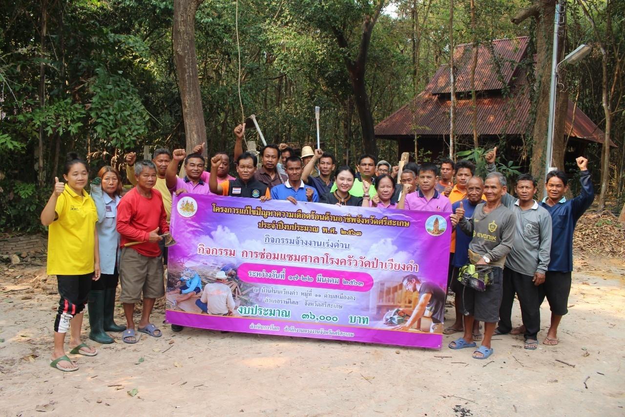 เปิดโครงการแก้ไขปัญหาความเดือดร้อนด้านอาชีพจังหวัดศรีสะเกษ ประจำปีงบประมาณ พ.ศ. 2563 กิจกรรม การซ่อมแซมศาลาโรงครัววัดป่าเวียงคำ