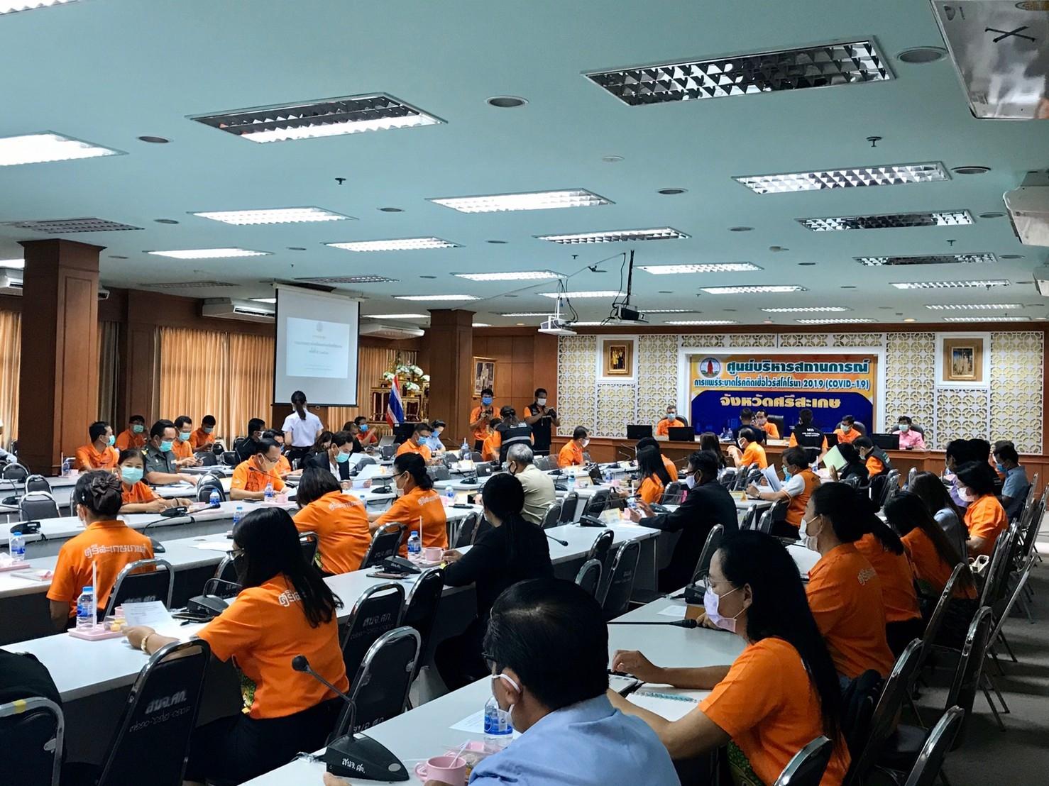 การประชุมศูนย์บริหารสถานการณ์การแพร่ระบาดโรคติดเชื้อไวรัสโคโรนา 2019 (COVID-19) จังหวัดศรีสะเกษ