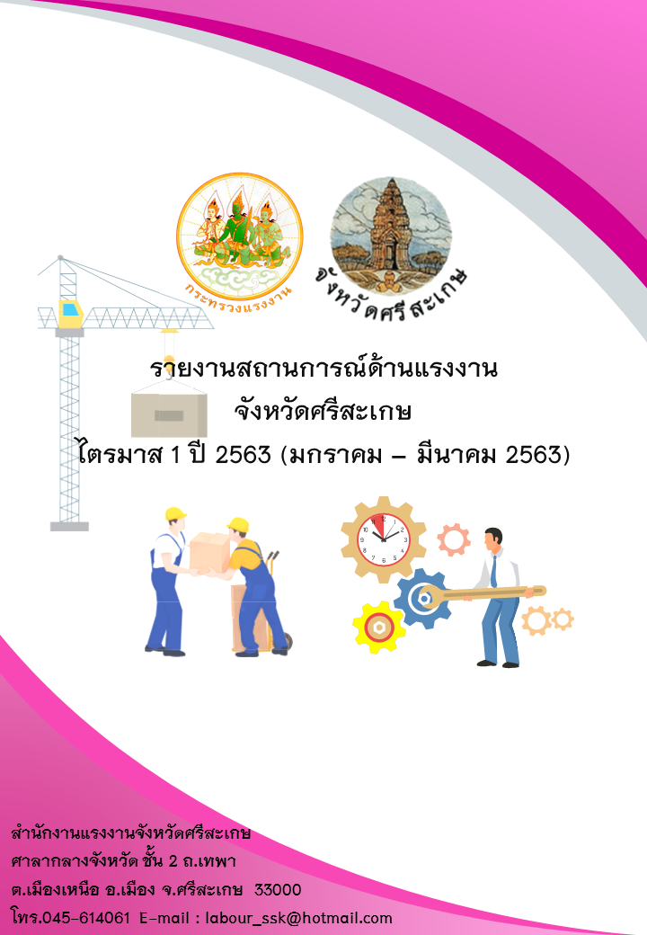 รายงานสถานการณ์ด้านแรงงานจังหวัดศรีสะเกษ ไตรมาส 1 ปี 2563 (มกราคม-มีนาคม 2563)