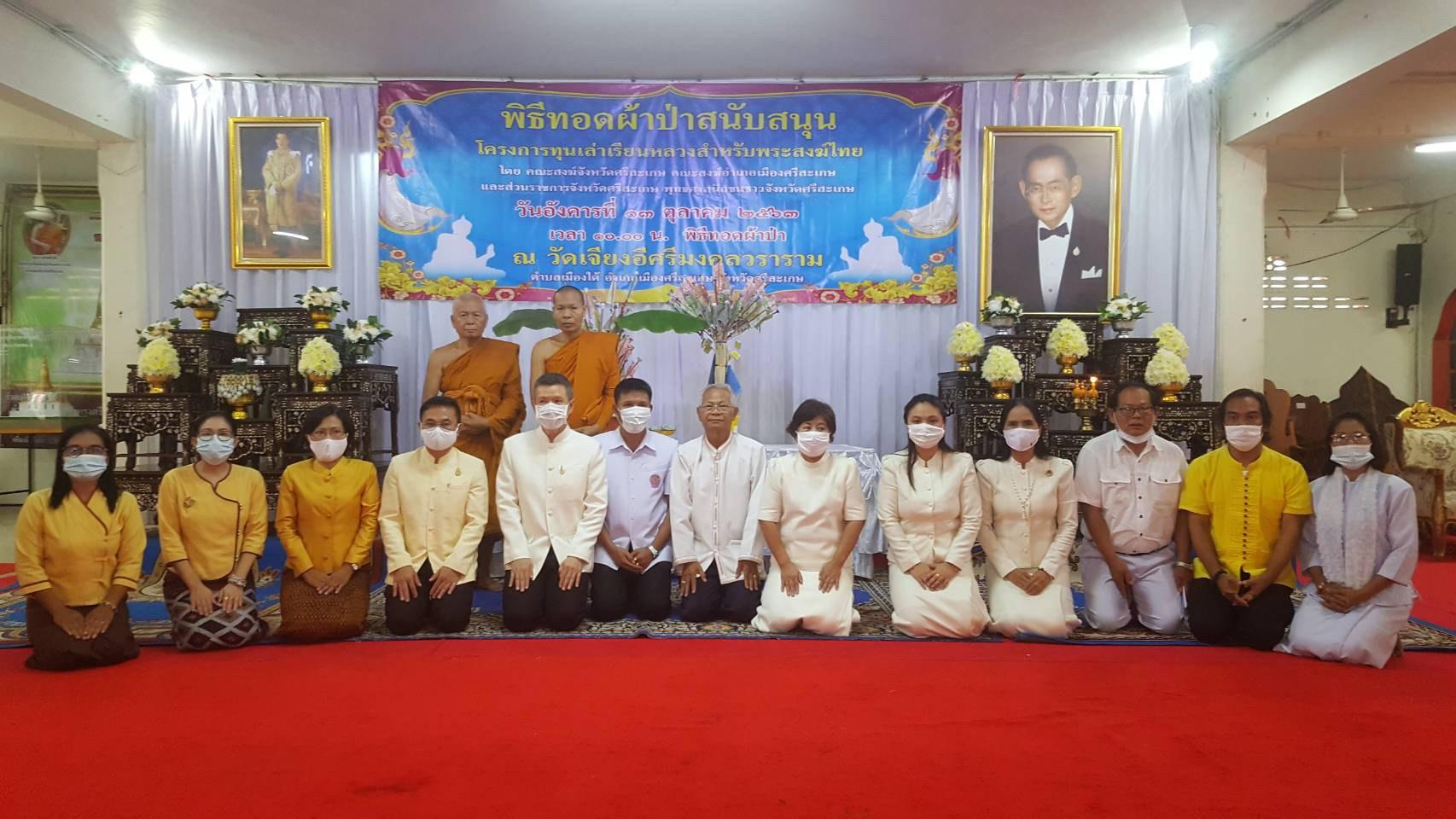 พิธีทอดผ้าป่าสนับสนุนโครงการทุนเล่าเรียนหลวงสำหรับพระสงฆ์ไทย