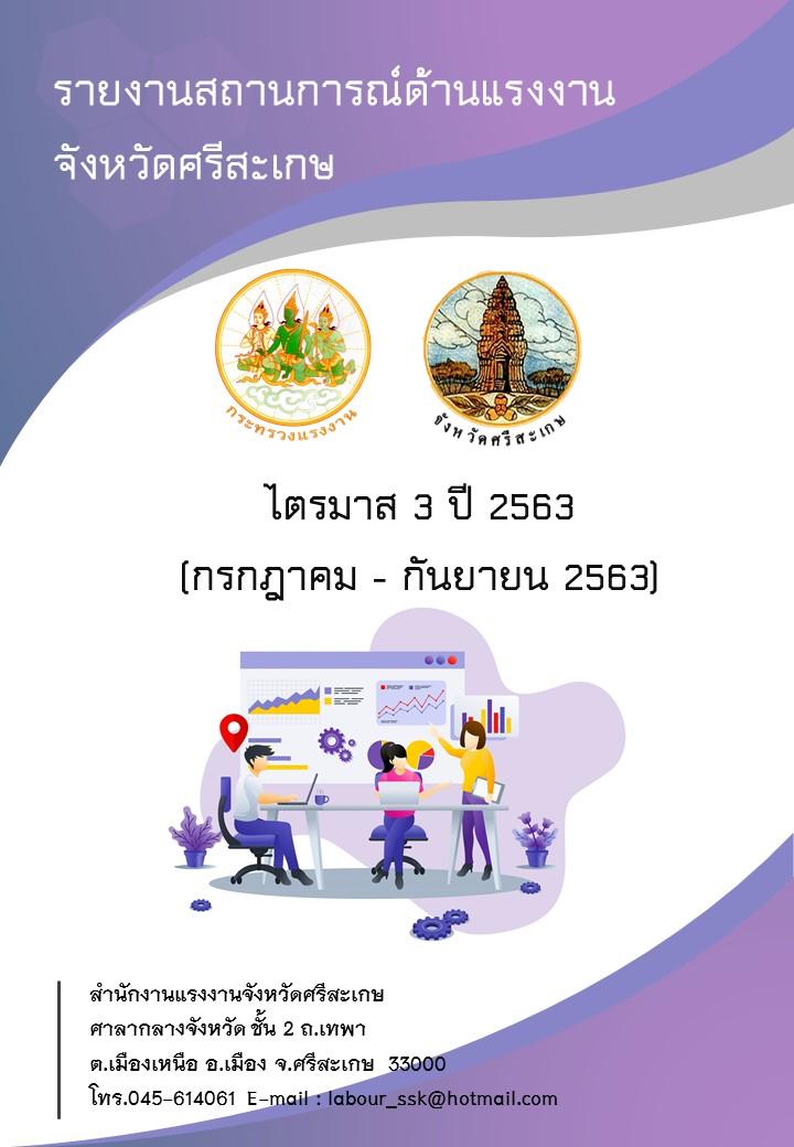 รายงานสถานการณ์ด้านแรงงานจังหวัดศรีสะเกษ ไตรมาส 3 ปี 2563 (กรกฎาคม – กันยายน 2563)