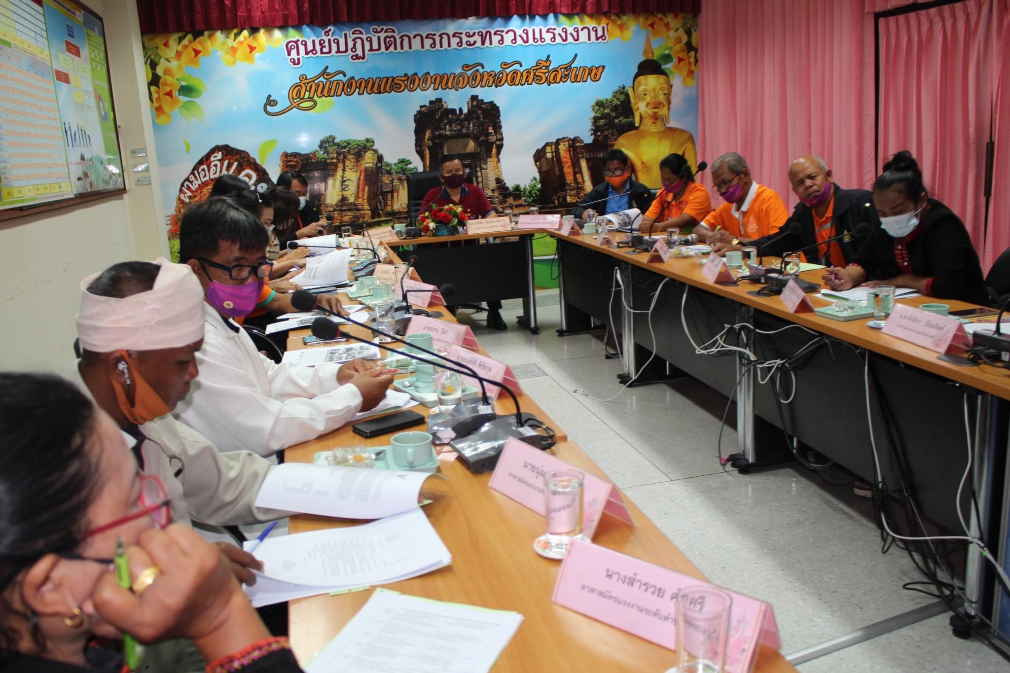 การประชุมคณะกรรมการศูนย์ประสานงานแรงงานนอกระบบจังหวัดศรีสะเกษ (ภาคประชาชน)