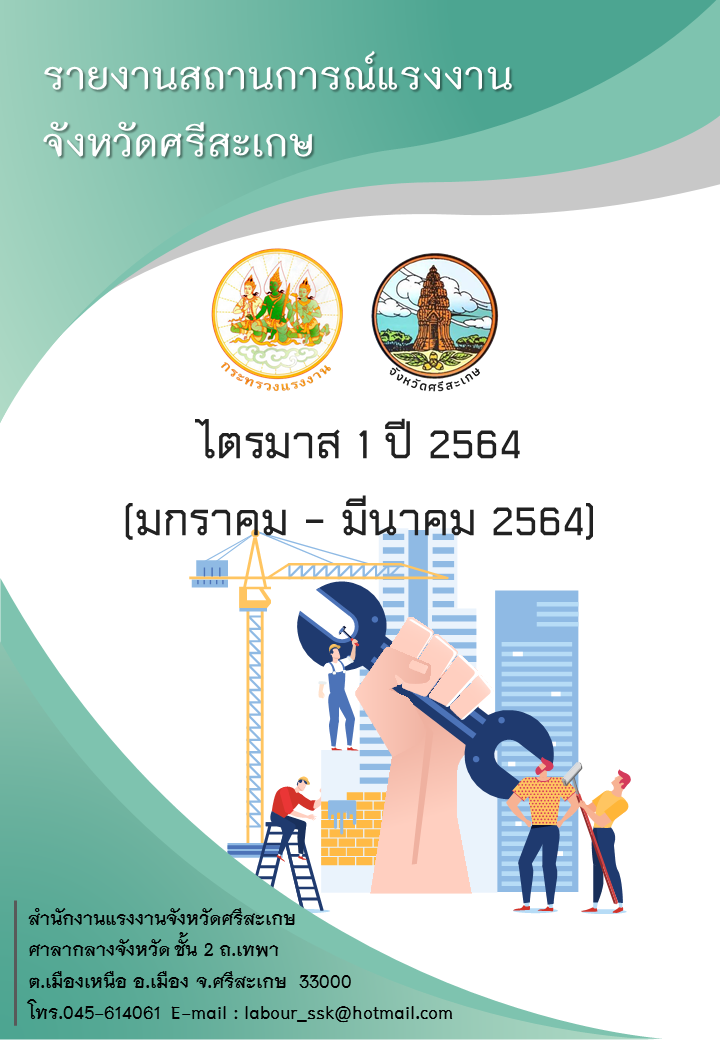 รายงานสถานการณ์แรงงานจังหวัดศรีสะเกษ ไตรมาส 1 ปี 2564