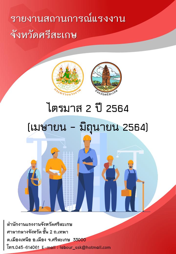 รายงานสถานการณ์แรงงานจังหวัดศรีสะเกษ ไตรมาส 2 ปี 2564