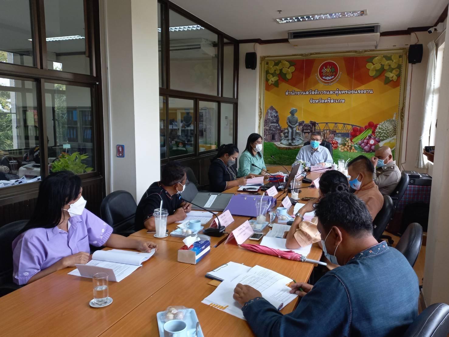 การประชุมคณะกรรมการกลั่นกรองรับรองมาตรฐานการป้องกันและแก้ไขปัญหายาเสพติดในสถานประกอบกิจการ