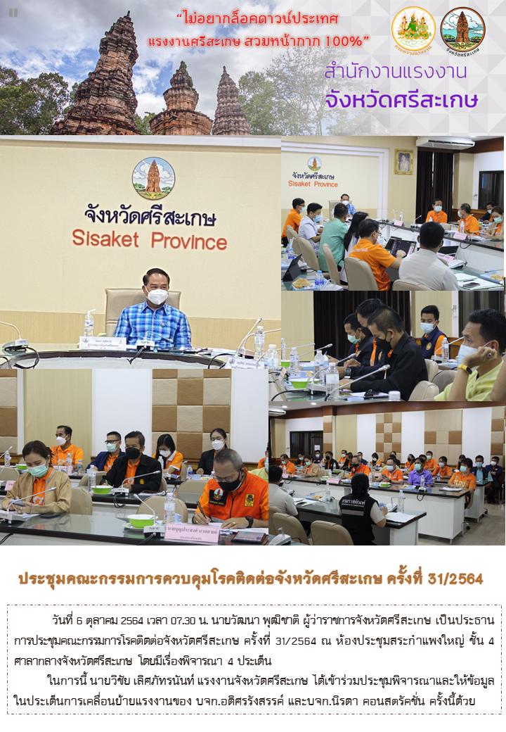 ประชุมคณะกรรมการควบคุมโรคติดต่อจังหวัดศรีสะเกษ ครั้งที่ 31/2564