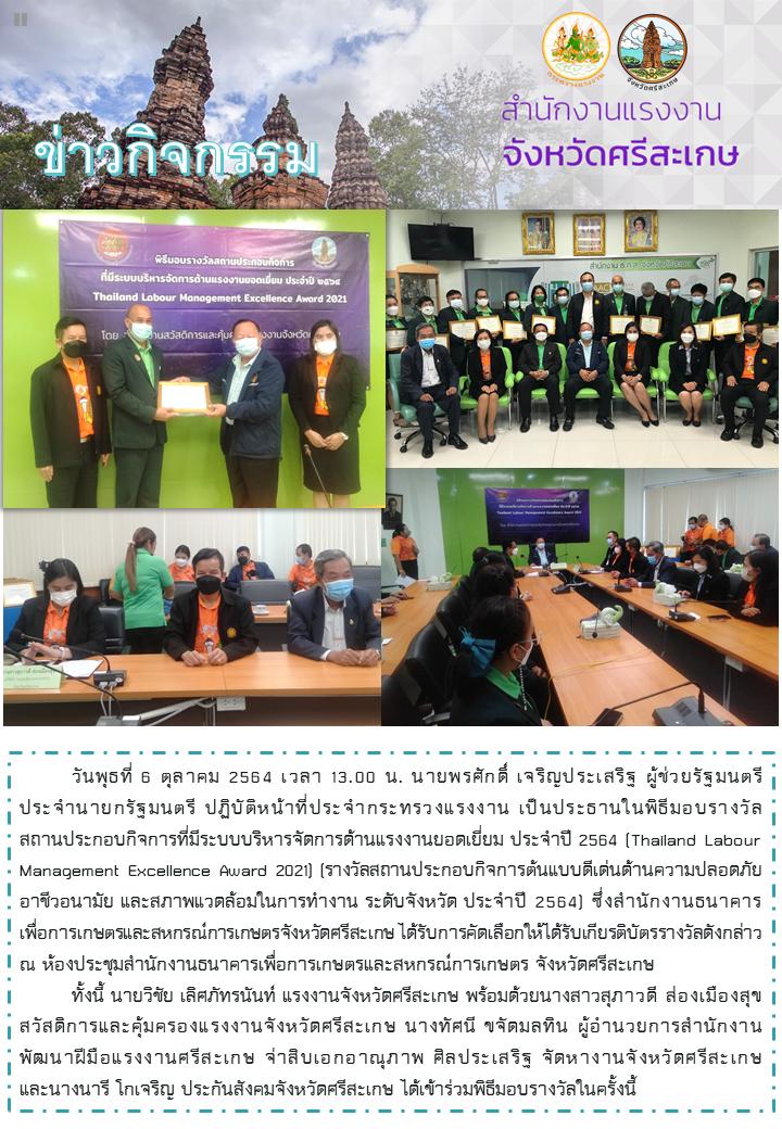 พิธีมอบรางวัล สถานประกอบกิจการที่มีระบบบริหารจัดการด้านแรงงานยอดเยี่ยม ประจำปี 2564 (Thailand Labour Management Excellence Award 2021)